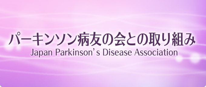 パーキンソン病友の会との取り組み